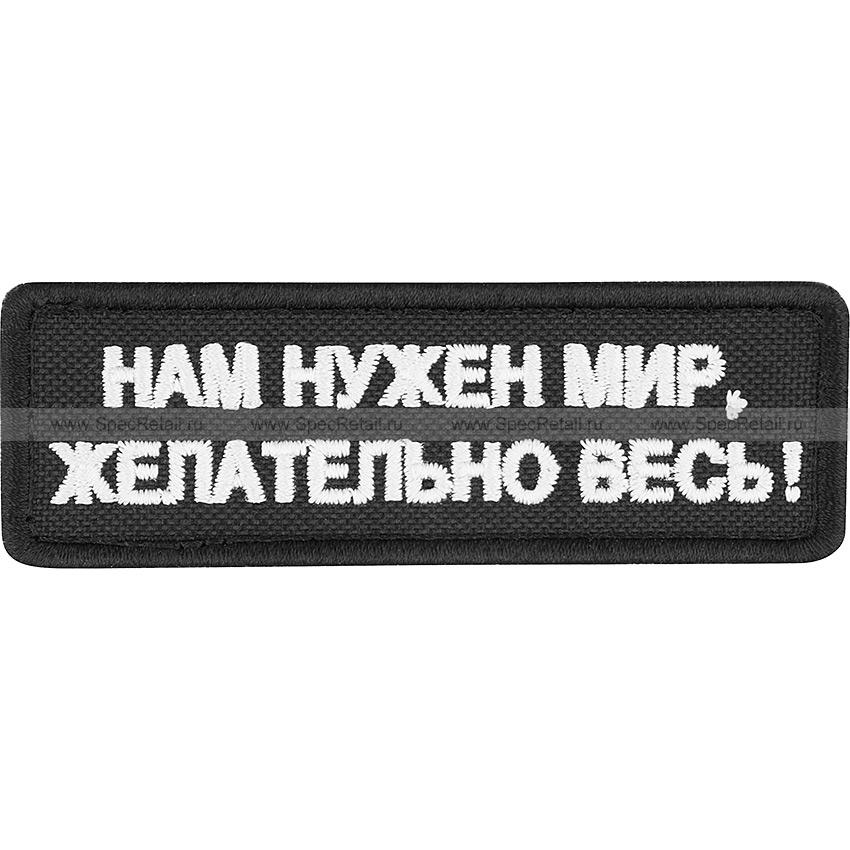 """Шеврон текстильный """"Нам нужен мир, желательно весь!"""", черный, 9x3 см"""