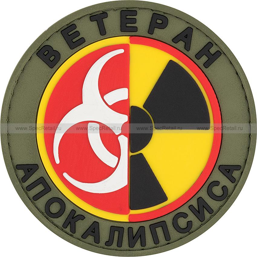 "Шеврон ПВХ ""Ветеран апокалипсиса"", олива, диаметр 7.3 см"