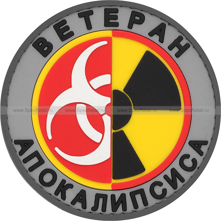 "Шеврон ПВХ ""Ветеран апокалипсиса"", серый, диаметр 7.3 см"
