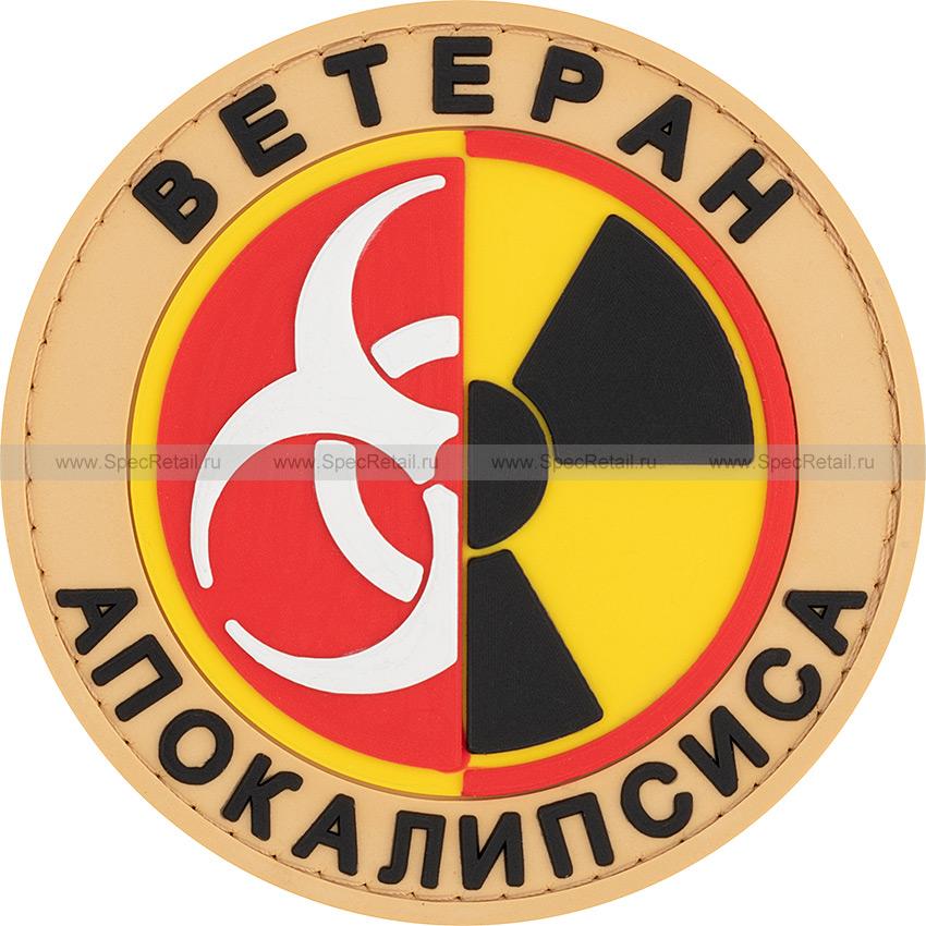 "Шеврон ПВХ ""Ветеран апокалипсиса"", тан, диаметр 7.3 см"