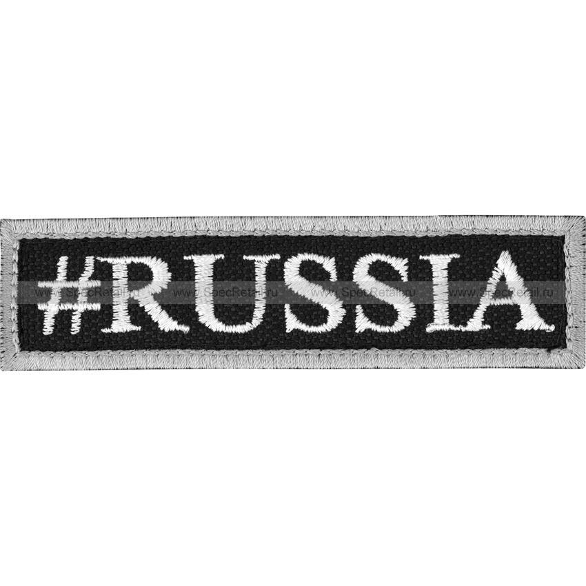 """Шеврон текстильный """"#Russia"""", черный, 9.8x2.5 см"""