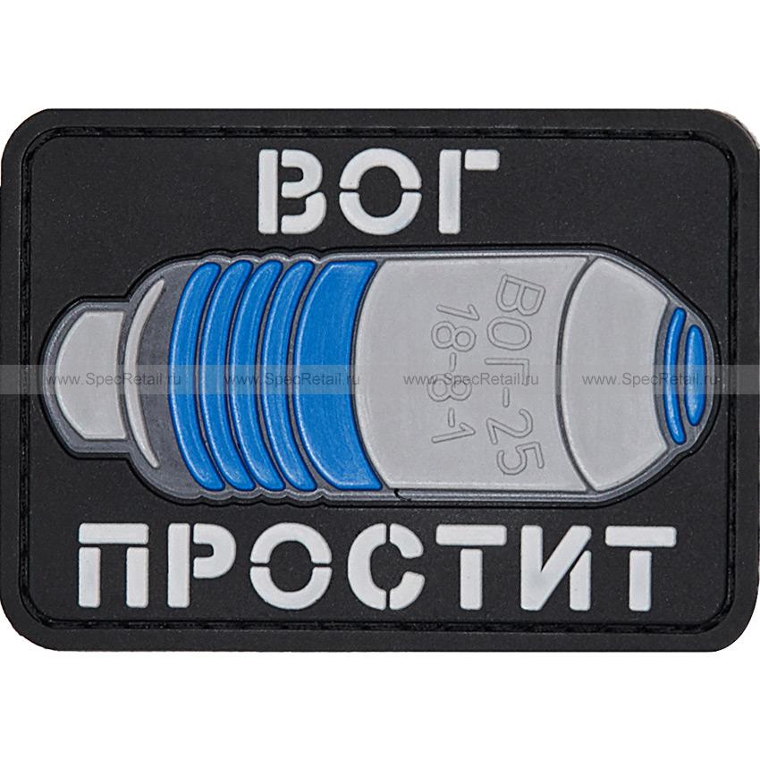 """Шеврон ПВХ """"ВОГ простит"""", черный, 6.9x4.9 см"""