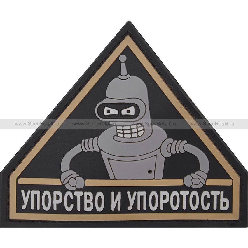 """Шеврон ПВХ """"Упорство и упоротость"""", черный, 9x7.5 см"""