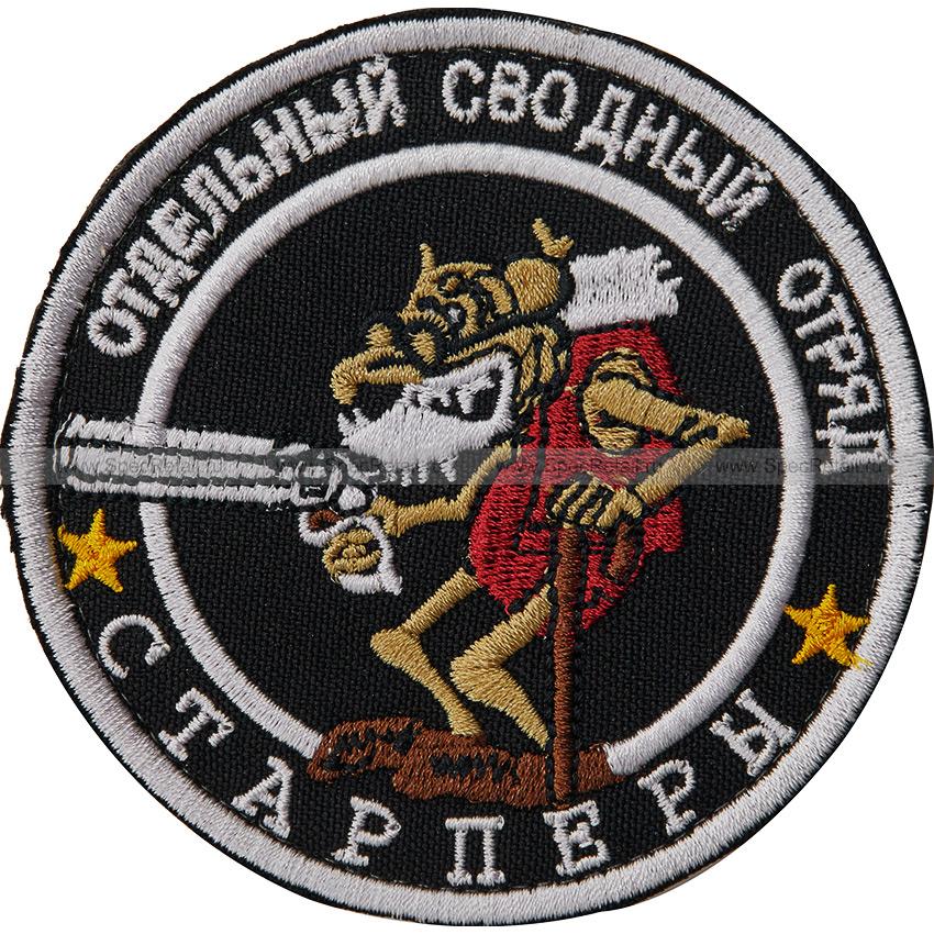"""Шеврон текстильный """"Отдельный сводный отряд Старперы"""", диаметр 8.8 см"""