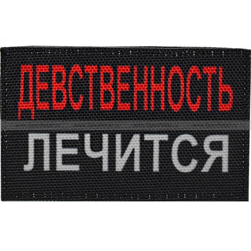 """Шеврон текстильный """"Девственность лечится"""", 8x5 см"""